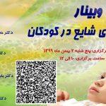 وبینار تومورهای شایع در کودکان