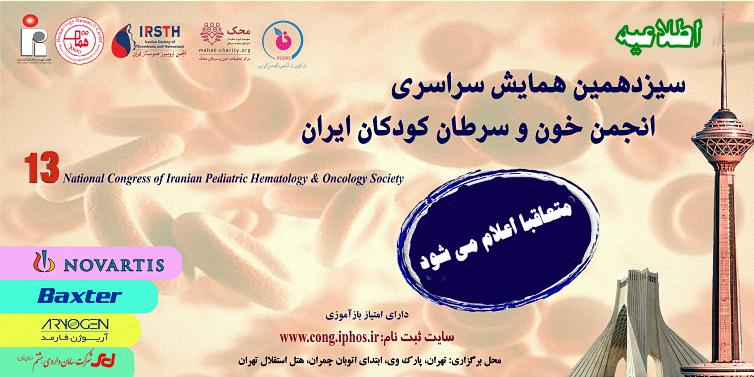 اطلاعیه سیزدهمین همایش سراسری انجمن خون و سرطان کودکان ایران