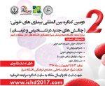 دومین کنگره بین المللی بیماری های خونی
