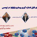 وبینار بررسی بقایای قابل اندازه گیری بیماری MRD در لوسمی