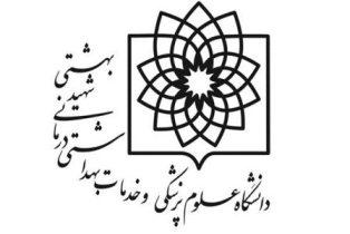 دانشگاه علوم پزشکی وخدمات بهداشتی درمانی شهید بهشتی