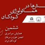 ششمین همایش سراسری انجمن خون و سرطان کودکان ایران (۱۳۹۰)