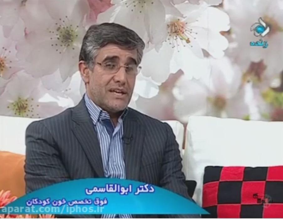 برنامه تلویزیونی دکترحسن ابوالقاسمی- مشکلات خونی درکوکان