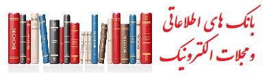 بانک های اطلاعات و مجلات الکترونیکی
