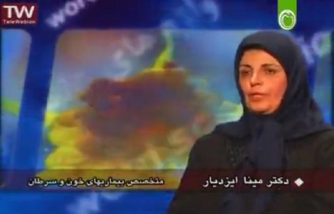 برنامه تلویزیونی زنده یاد دکتر مینا ایزدیار- سرطان