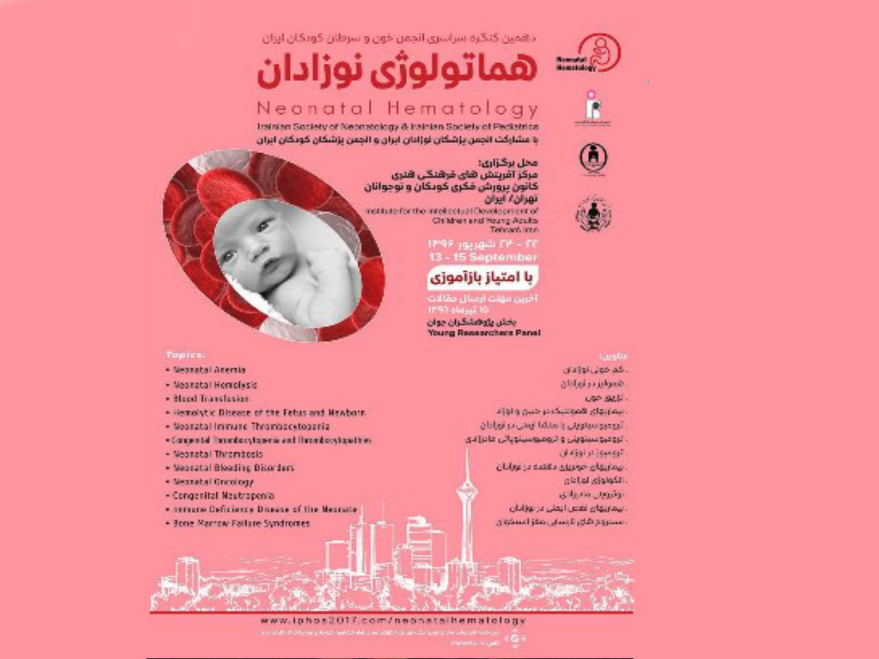 پیام رئیس دهمین کنگره انجمن خون و سرطان کودکان ایران