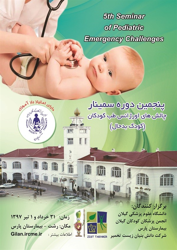 سمینار دو روزه چالش های طب اورژانس کودکان