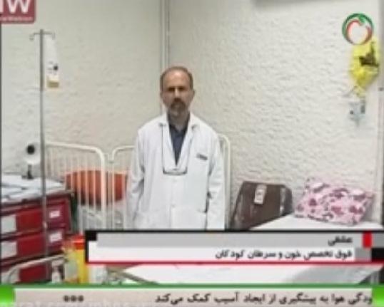 برنامه مستند تلویزیونی -سرطان خونی لوسمی