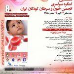 هشتمین کنگره سراسری انجمن خون و سرطان کودکان ایران (بهمن۹۲)