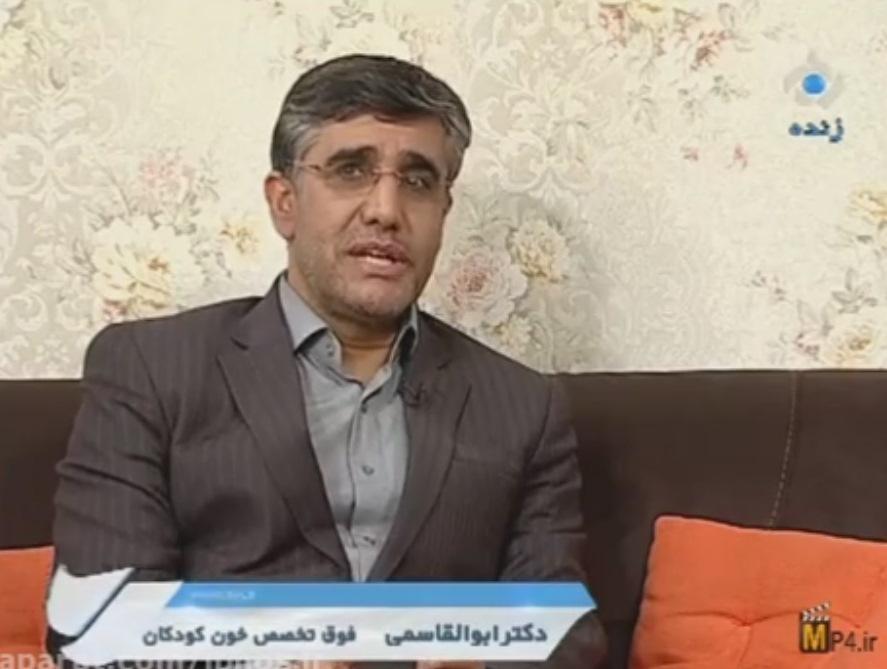 برنامه تلویزیونی دکترحسن ابوالقاسمی- باورهای غلط در خون