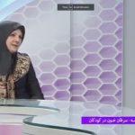 برنامه تلویزیونی دکتر شیوا نظری- سرطان خون در کودکان