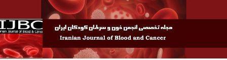 مجله انجمن خون و سرطان