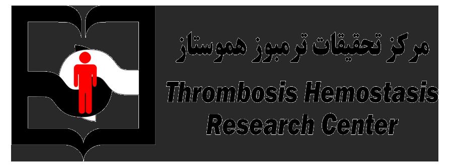 مرکز تحقیقات ترومبوز هموستاز