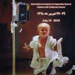 کنگره درمان های حمایتی در بدخیمی های کودکان