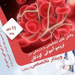 وبینار چالش ای تشخیصی و درمانی در ترومبوآمبولی کودکان