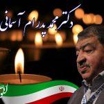 پیام تسلیت درگذشت دکتر محمد پدرام