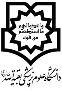 دانشگاه علوم پزشکی بقیه الله (عج)