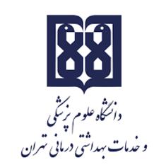 دانشگاه علوم پزشکی و خدمات بهداشتی درمانی تهران