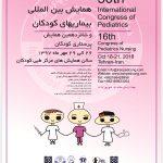 سی امین همایش سالانه بین المللی بیماریهای کودکان