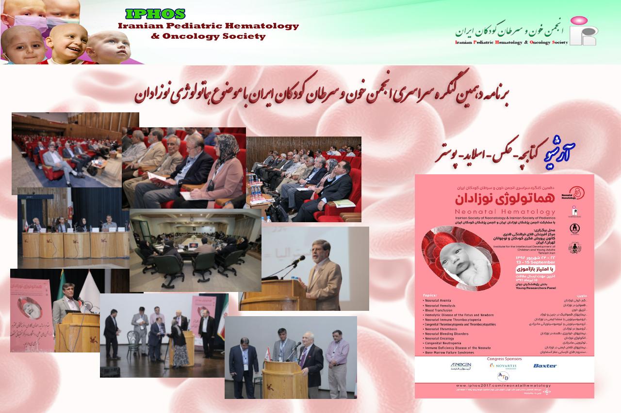 دهمین کنگره سراسری خون و سرطان کودکان ایران با موضوع (هماتولوژی نوزادان)